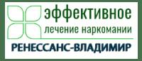 Наркологическая клиника «Ренессанс-Владимир»