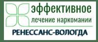 Наркологическая клиника «Ренессанс-Вологда»
