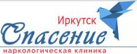 Наркологическая клиника «Спасение» в Иркутске