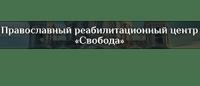 Православный реабилитационный центр «Свобода»
